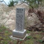 影向石の石碑