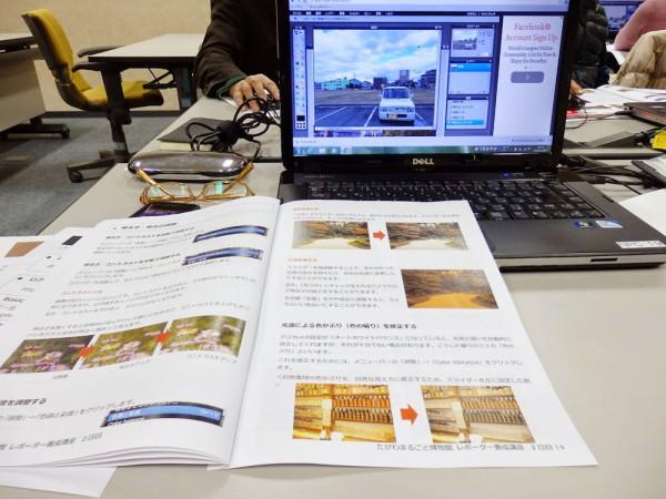 田川まるごと博物館レポーターズブログ 画像加工