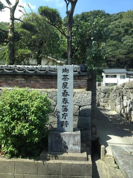 御茶屋 香春藩庁跡