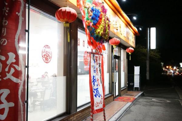 田川市 中華料理 利源
