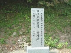古代官道石柱