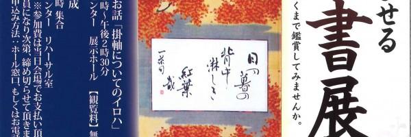 表装・書展image
