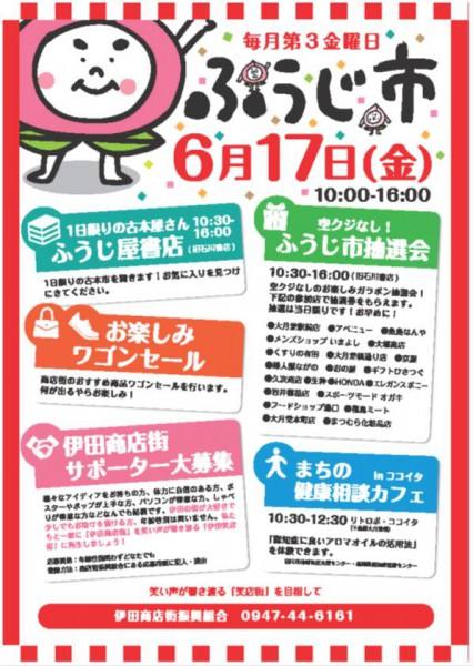 ふうじ市チラシ_160617