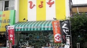藤井乾物店・ひよこ伊田店 外観