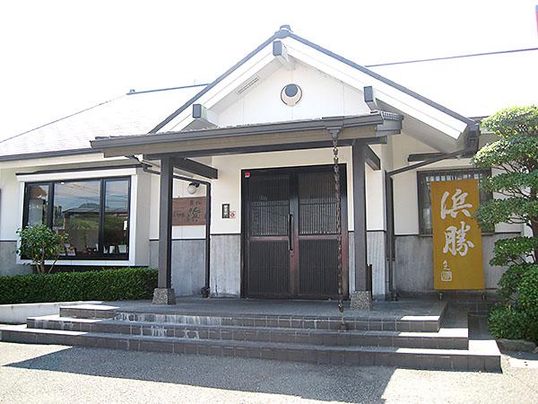 浜勝 田川夏吉店 外観