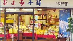 ひよこ後藤寺店 外観