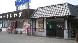 和食の店 かしわぎ 外観