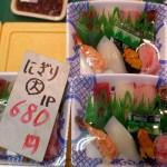 鮮魚の穴井 にぎり寿司