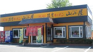 筑豊ラーメン山小屋 田川バイパス店 外観