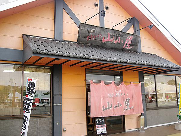 筑豊ラーメン山小屋 メルクス田川店 外観