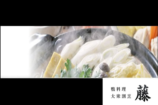 鴨料理 藤 イメージ