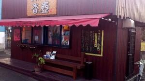 香牛かれー香壺 川宮店 店舗