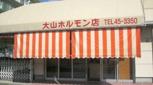 大山ホルモン店 外観