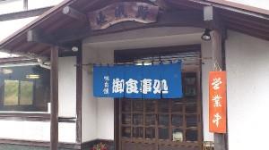 嵯峨野 店舗
