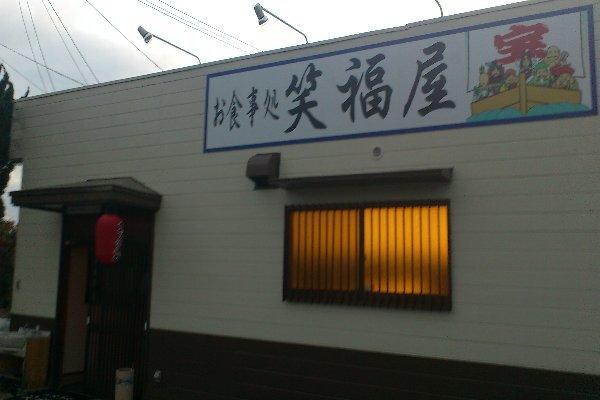 お食事処 笑福屋 店舗