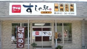 すしの駅 田川店 外観