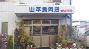 山本食肉店 店舗