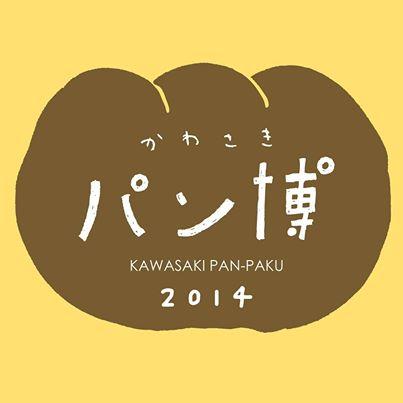 かわさきパン博2014