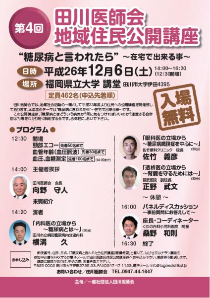 田川医師会公開講座