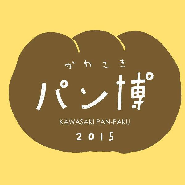 かわさきパン博2015