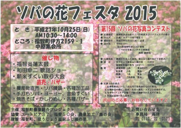 ソバの花フェスタ2015