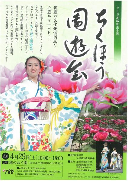 chikuho-enyukai