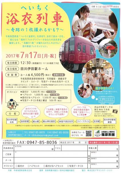 浴衣列車チラシ(香春町観光協会)