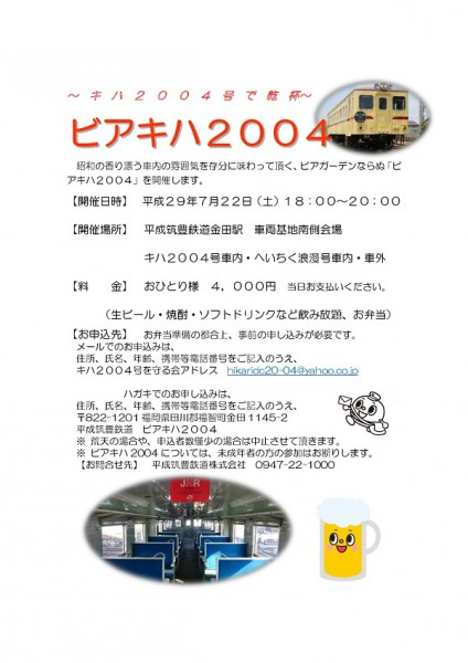 ビアキハ2004チラシ-001
