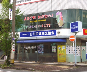 田川広域観光協会