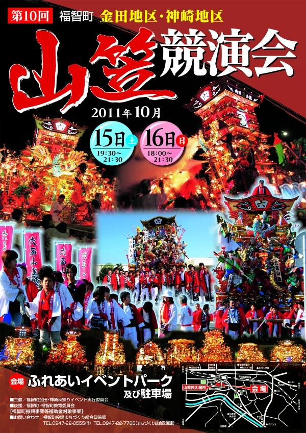 山笠競演会