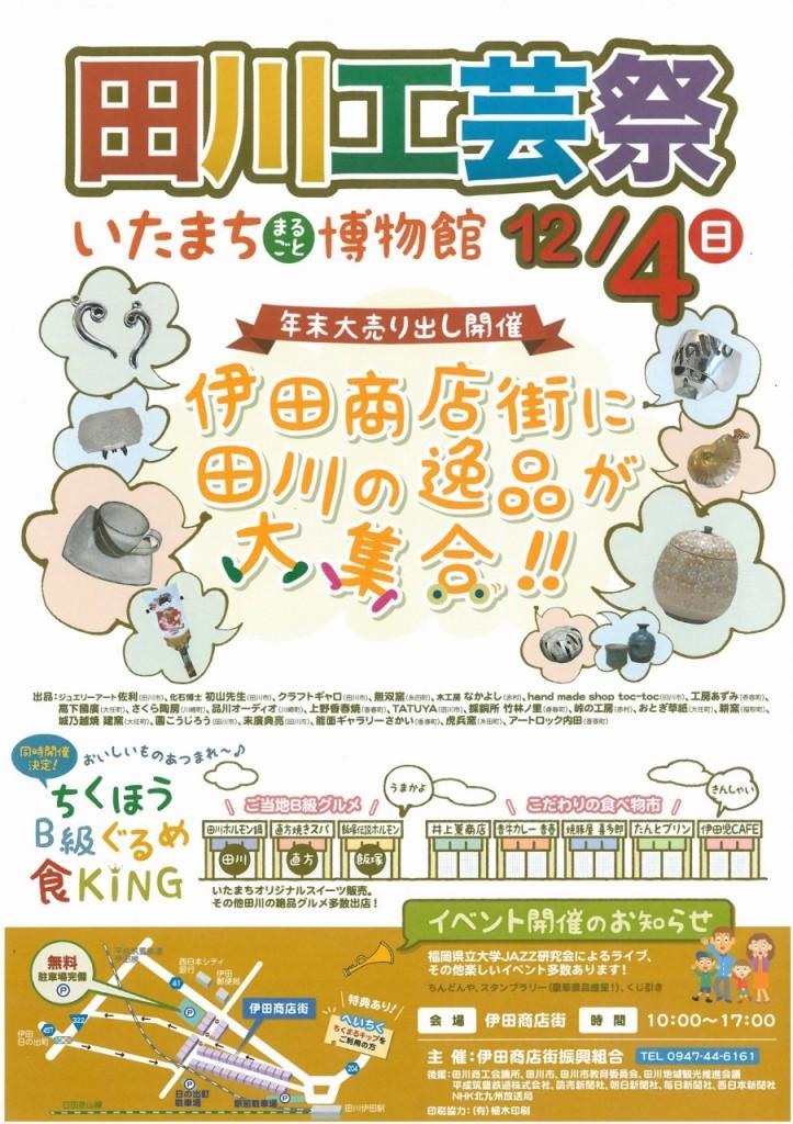 田川工芸祭