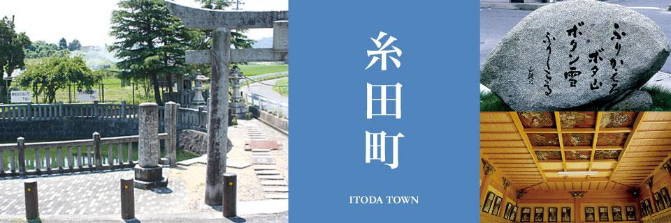 TOP 糸田町