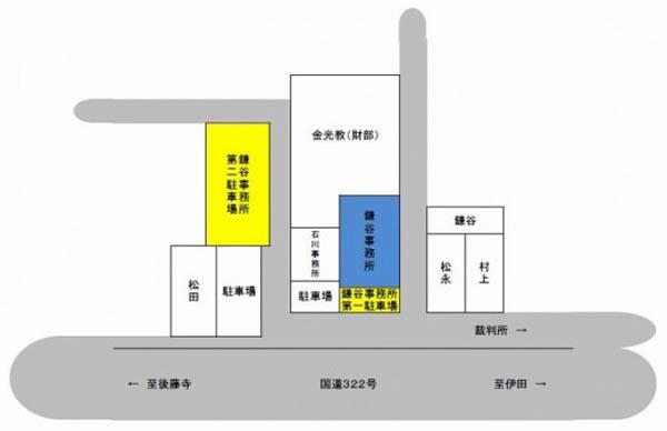 鎌谷総合事務所02