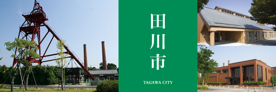 TOP 田川市