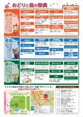 筑豊フェア2015チラシ(裏)