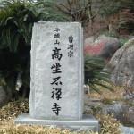 高座石寺入口