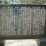高座石寺説明板