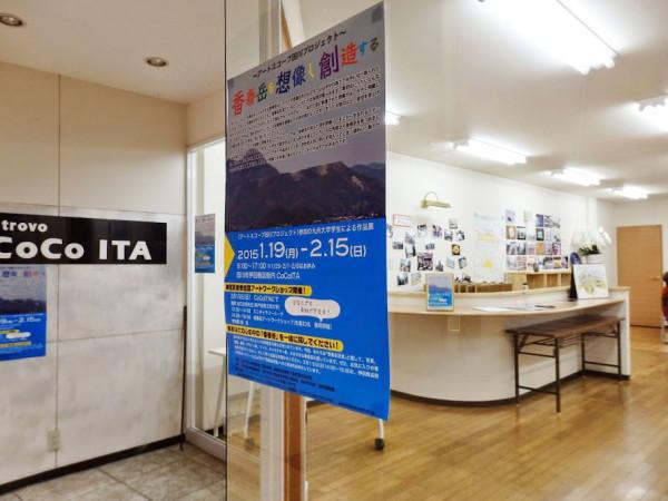 田川市伊田 CoCo-ITA
