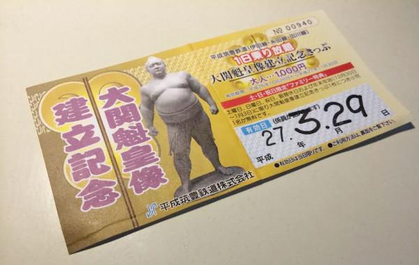 大関魁皇像建立記念きっぷ
