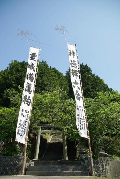鏡山神社 幟