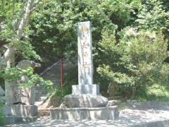 鏡山大神社石柱