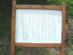 古代官道説明版