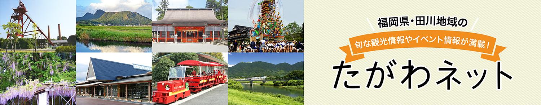 福岡県・田川地域の旬な観光情報が満載「たがわネット」