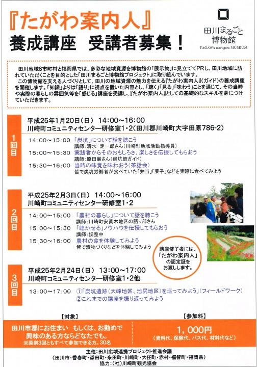 CCF20130112_0000