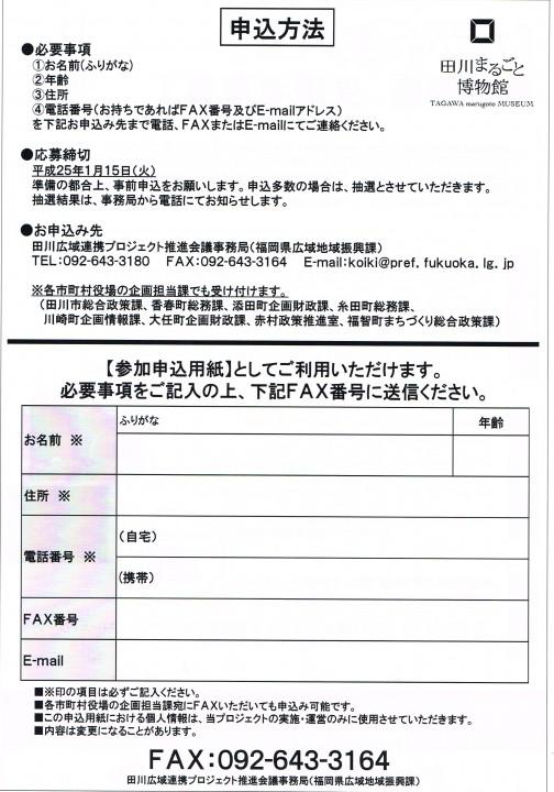 CCF20130112_0001