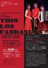 池のおく園・アフタヌーンコンサート2016(表)