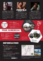 池のおく園・アフタヌーンコンサート2016(裏)