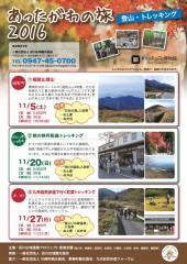 あったがわの旅2016_登山・トレッキング表