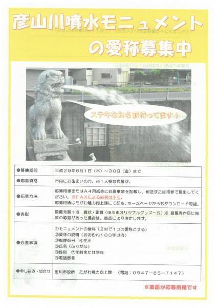 彦山川噴水-001